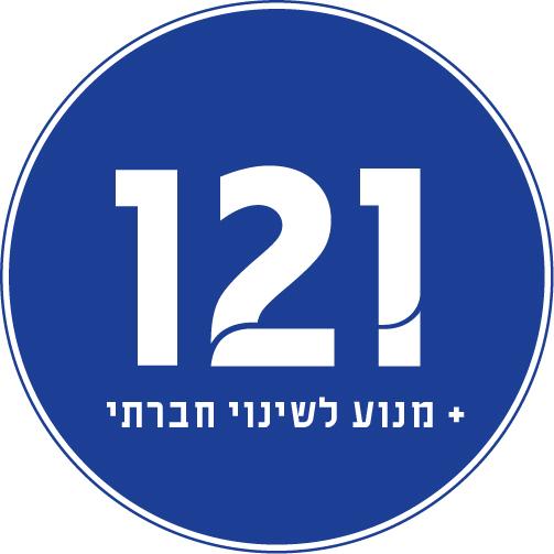 121 מנוע לשינוי חברתי