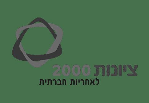 ציונות 2000 לאחריות חברתית