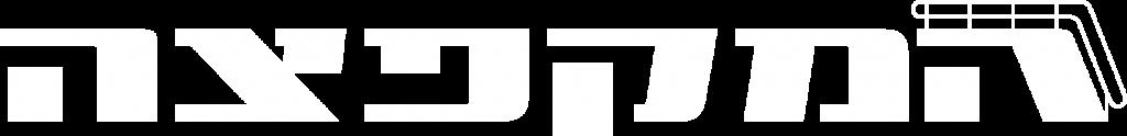 לוגו המקפצה - המטה להשקעה במקצועות המחר