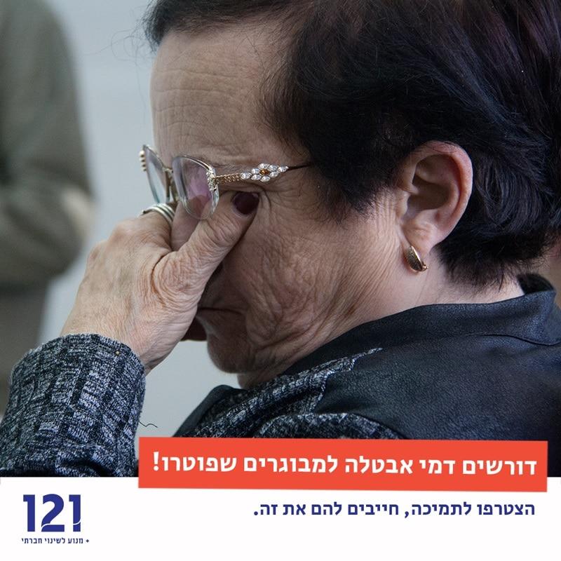 קמפיין 121 דורשים דמי אבטלה למבוגרים שפוטרו