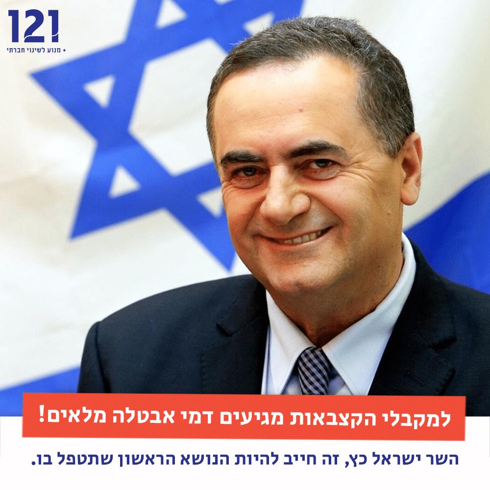 קמפיין דרוב ישראל כץ דורשים דמי אבטלה למקבלי קצבאות